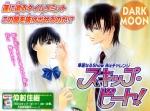 In welcher Serie spielt Kyoko mit Ren zusammen?