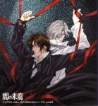 Wieso ist Muraki hinter Tsuzukis Körper her?