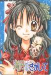 Wer gab Mitsuki ihren Namen?