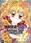 Mangaka von Kamikaze Kaito Jeanne?