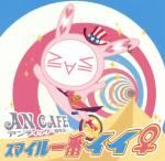 An Cafe/Antic Cafe/Antique Cafe