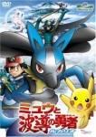 Wie heißt der 8. Pokémon-Film auf Deutsch?