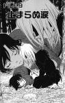 Band 62/Fall Nr.188Oh nein, Shinichi steckt in der Klemme er wird beschuldigt den Mordversuch in diesem Fall begangen zu haben. Also war er es oder je