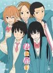 Kimi ni Todoke! Ein schönes Werk. Wie wir wissen geht es um die Liebe von Kazehaya-kun und Kurunoma Sawako. Doch wer, ausser ihr, war noch in diesem