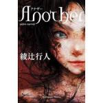 Diese Frage ist auch etwas zum raten: Wie heißt der Autor von diesem Anime/Manga?