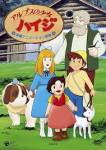 "Der Orginaltitel des Animes ""Heidi"" lautet?"