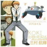 Name: Koki Nachname: Mimura Codename: Pilzdirektor Geschlecht: männlich Alter: 15 Klasse 3 A □ B □ C □ D □ E ○ ((unli))Äußeres((eunli)) H