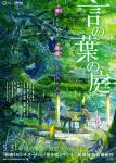Kotonoha no Niwa/ The Garden of Words von Makoto Shinkai