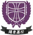 Kuroko's Basketball - Rakuzan High Quiz